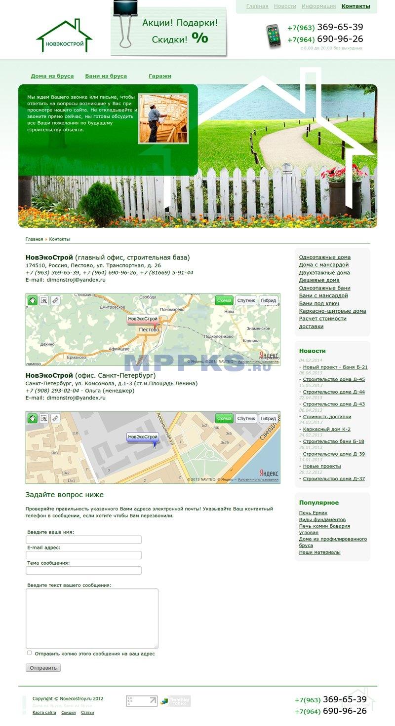 Novecostroy.ru - страница контактов
