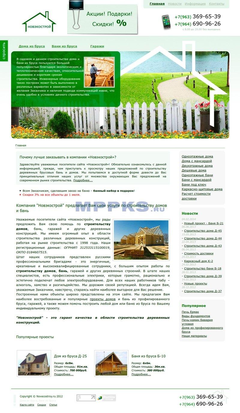 Novecostroy.ru - главная страница