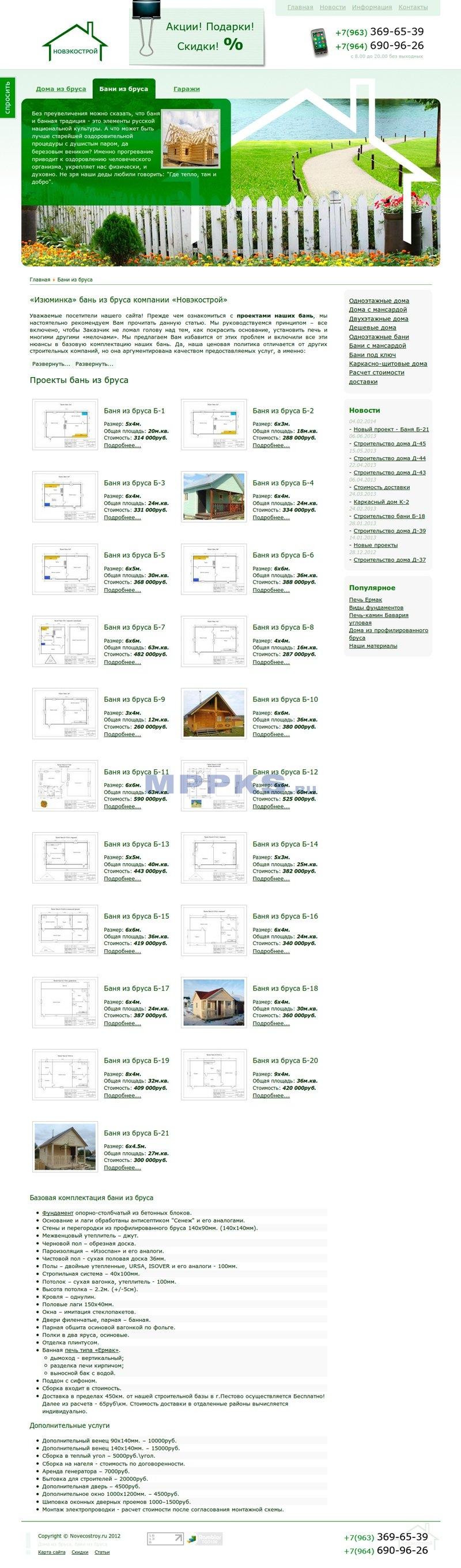 Novecostroy.ru - страница каталога проектов