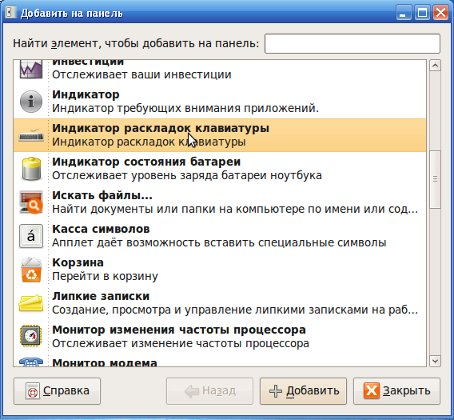 Добавить на панель Ubuntu