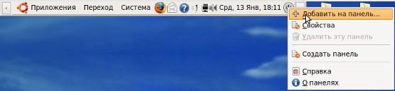 Добавить на панель Ubuntu меню