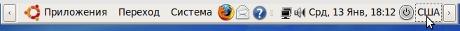 Индикатор раскладок клавиатуры ubuntu