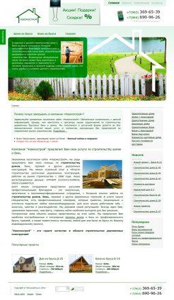 Разработка сайта Novecostroy.ru