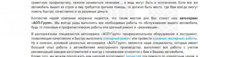 Разработка сайта Service-ASP.ru