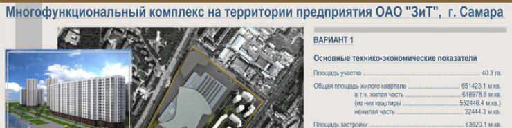 ОАО «ЗиТ» город Самара